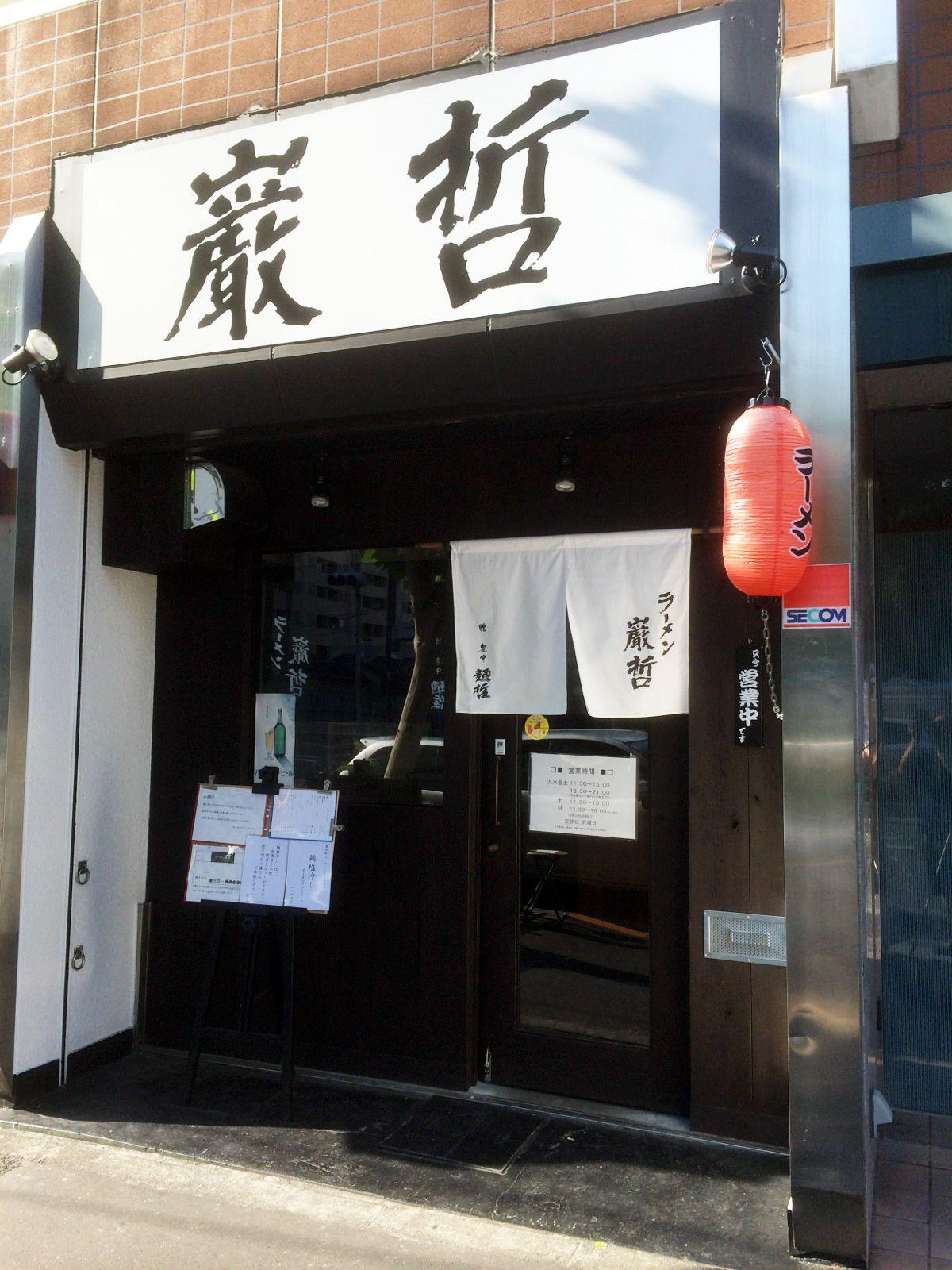 巌哲(東京都新宿区) | 麺哲