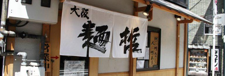 大阪麺哲外観